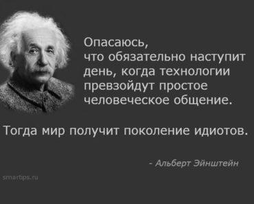 Эйнштейн-цитата-интеллект