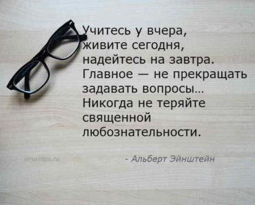 цитаты-эйгштейн