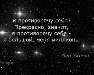 Уитмен-цитата