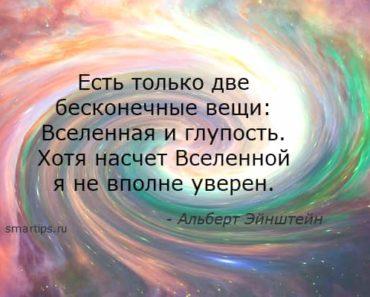 эйнштейн-цитата