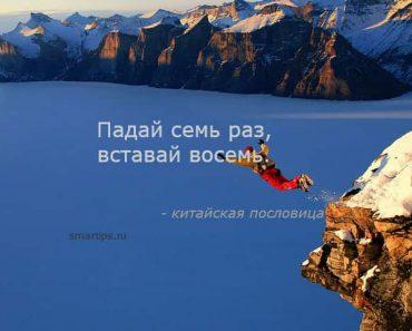 мотивация-пословица-smartips