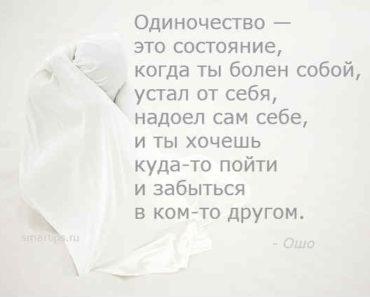 цитаты-ошо-одиночество