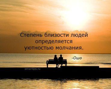 цитаты-ошо-отношения