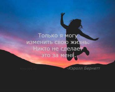 цитаты-бернетт-мотивация