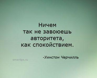 цитаты-черчилль-авторитет