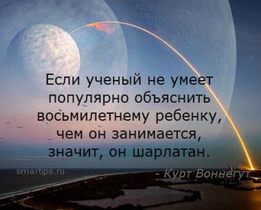 воннегут-цитаты