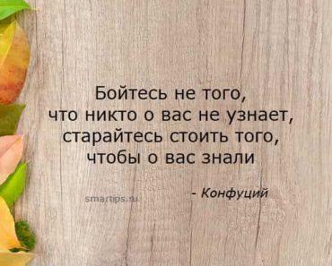 конфуций-цитаты-smartips