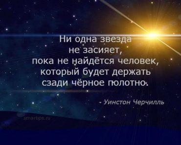 цитаты-черчилль-4-smartips