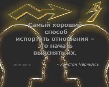 цитаты-черчилль-inst-smartips