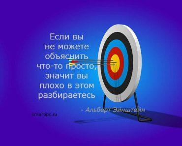 цитаты-эйнштейн-smartips