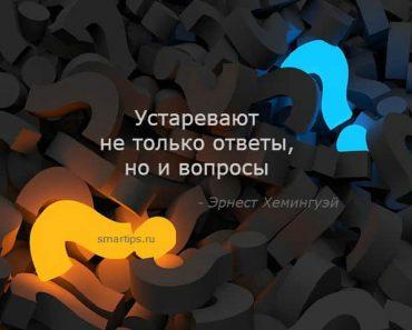 цитаты-хемингуэй-smartips