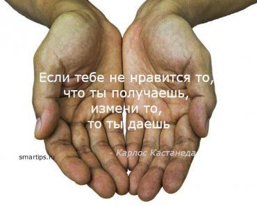 цитаты-кастанеда-smartips