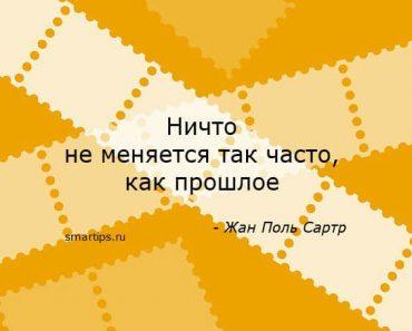цитаты-сартр-smartips