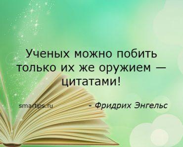 цитата-о-цитатах-smartips