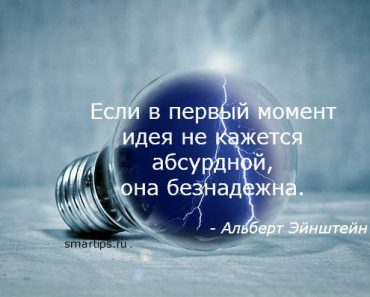 цитаты-эйнштейн-10-smartips