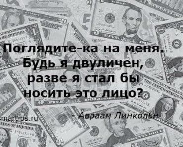 цитаты-линкольн