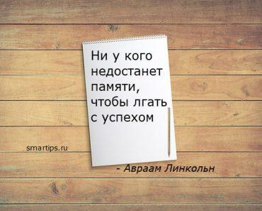 цитаты-линкольн-smartips
