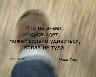 цитаты-марк-твен-smartips
