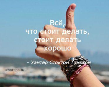 цитаты-томпсон-1-smartips