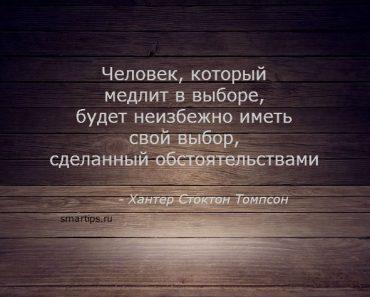 цитаты-томпсон-выбор-smartips
