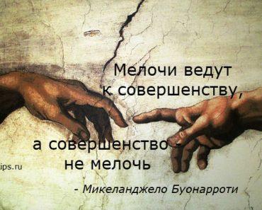 микеланджело-цитаты
