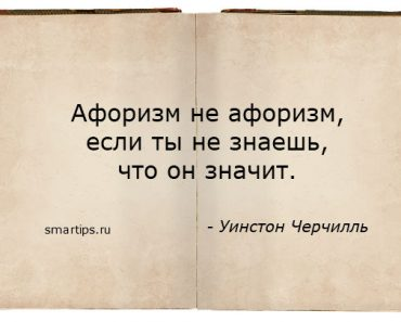 цитаты-черчилль-об-афоризмах-smartips