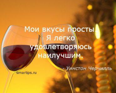 цитаты-черчилль-smartips