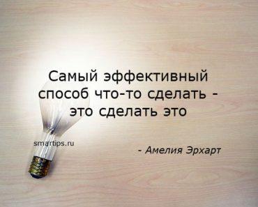 цитаты-эрхард-мотивация-smartips