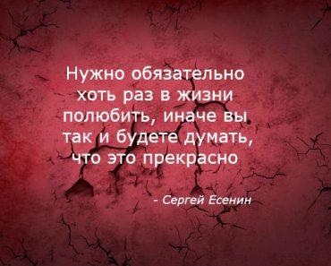 цитаты-есенин-любовь-smartips
