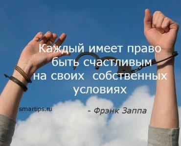 цитаты-фрэнк-заппа-счастье-smartips