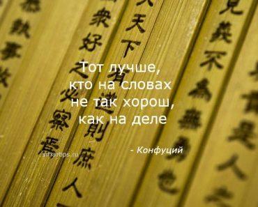 цитаты-конфуций-действие-smartips