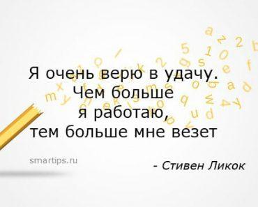 цитаты-ликок-удача-smartips