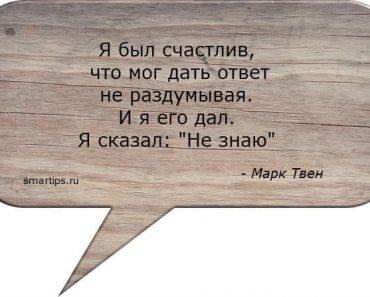 итаты-марк-твен-smartips