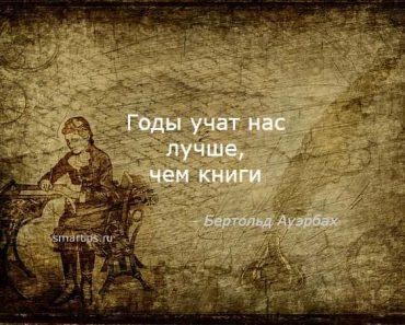 цитаты-мудрость-ауэрбах-smartips