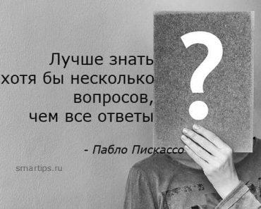 цитаты-пикассо-вопросы-smartips