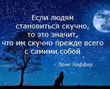 цитаты-скука-одиночество-smartips