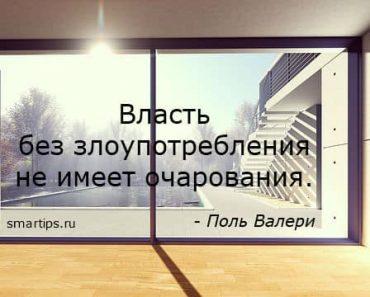 цитаты-валери-власть-smartips