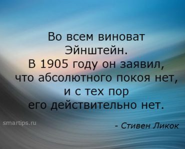 цитаы-ликок-эйнштейн-smartips