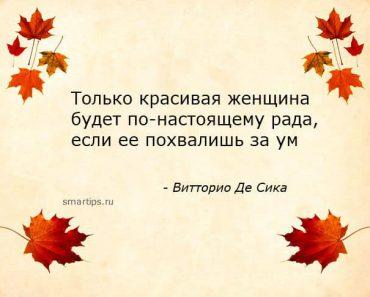 Цитаты Витторио Де Сика
