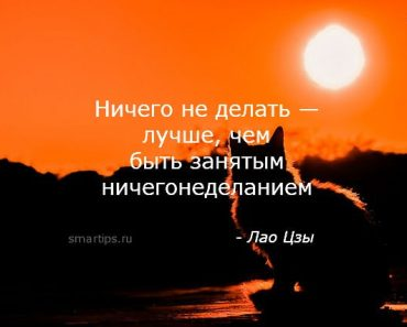 Цитаты Лао Цзы