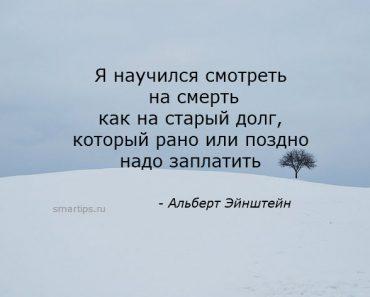 цитаты-эйнштейн-о-смерти-smartips