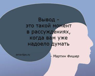 цитаты-фишер-вывод-smartips