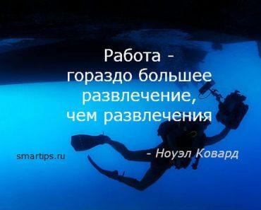 цитаты-ковард-мотивация-smartips