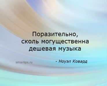 цитаты-ковард-музыка-smartips