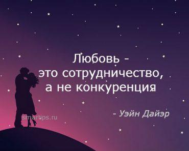 цитаы-любовь-дайэр-smartips