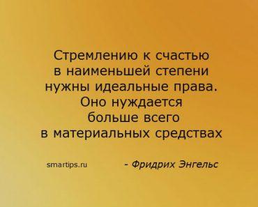 Цитаты Фридрих Энгельс