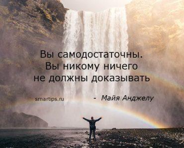 Цитаты Майя Анджелу