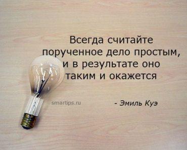 Цитаты Эмиль Куэ