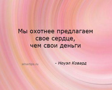 Цитаты Ноуэл Ковард