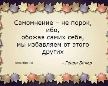 Цитаты Генри Бичер